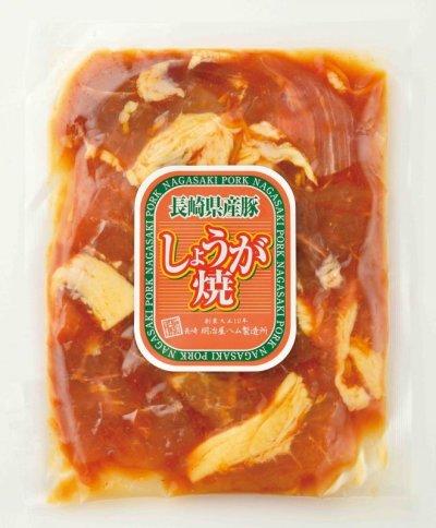 画像1: 長崎県産豚しょうが焼180g(冷凍発送)
